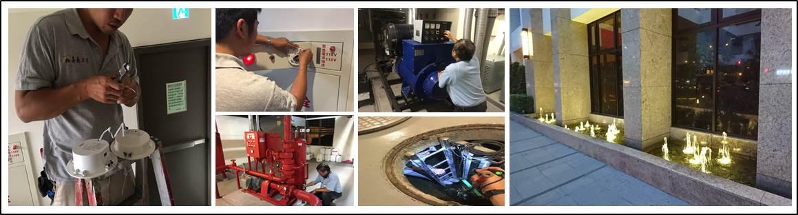 機電巡檢,機電保養,維護保養,機電工程,點交驗收